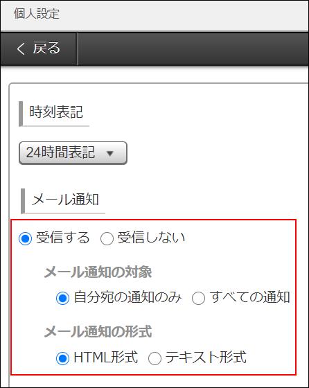 https://jp.cybozu.help/k/img-ja/enable_mail_notification05.png
